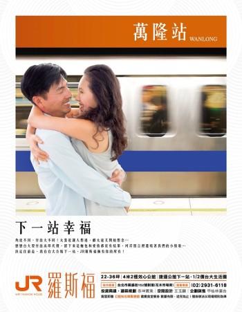 0321JR羅斯福_好房_O-01(001)