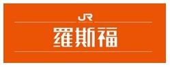 JR羅斯福廣告
