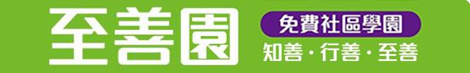 至善元BANNER3