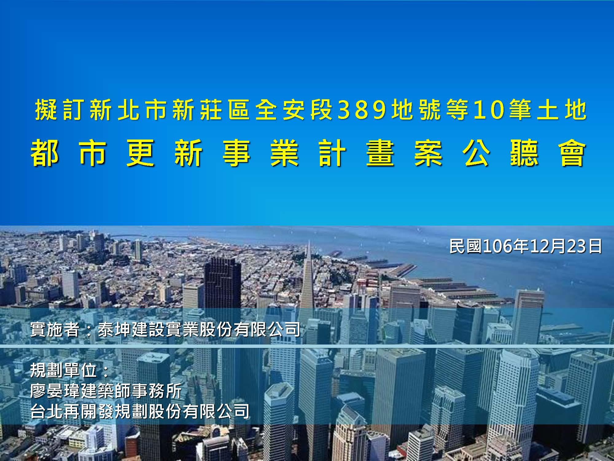 泰舍合庫案_公聽會簡報(都更公司)1061220_頁面_01