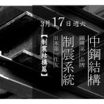 3/17 制震結構篇