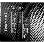 3/24 鋼筋升級篇