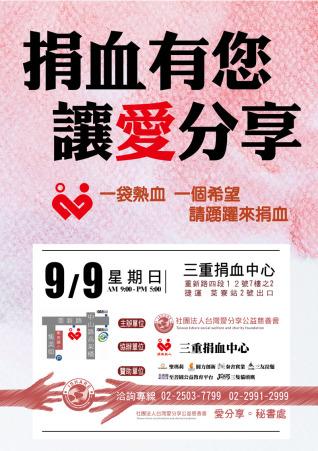 捐血_工作區域-1_工作區域-1