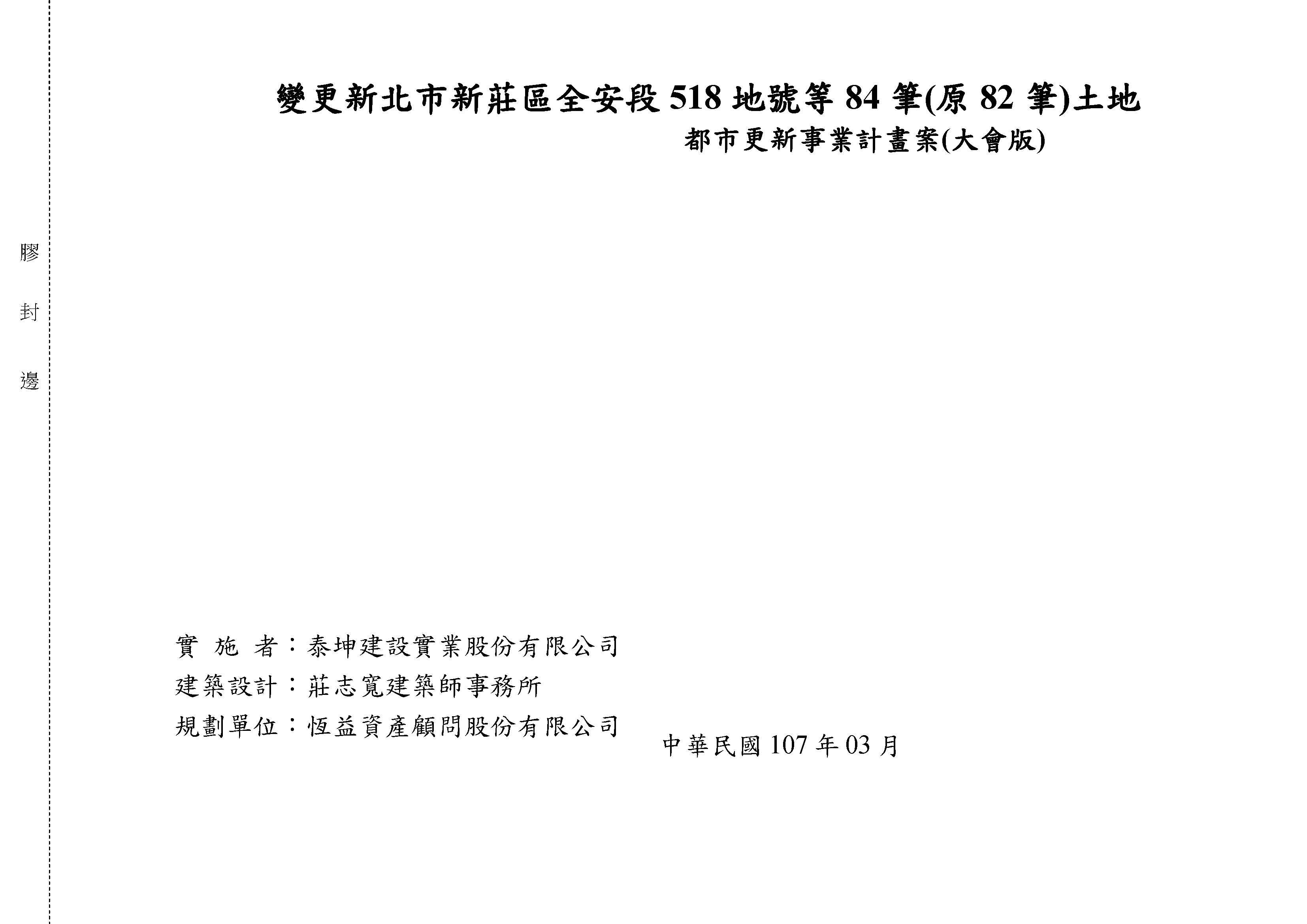 1070615_第一次變更設計(大會版報告書)_頁面_001