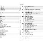 1070615_第一次變更設計(大會版報告書)_頁面_002