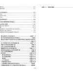 1070615_第一次變更設計(大會版報告書)_頁面_003