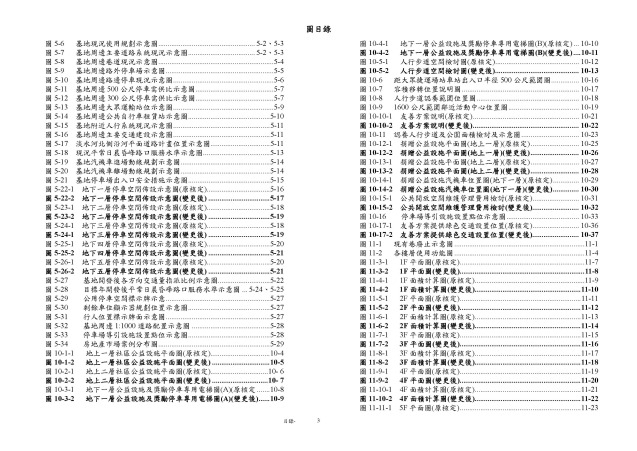 1070615_第一次變更設計(大會版報告書)_頁面_004