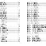 1070615_第一次變更設計(大會版報告書)_頁面_005