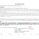 1070615_第一次變更設計(大會版報告書)_頁面_010
