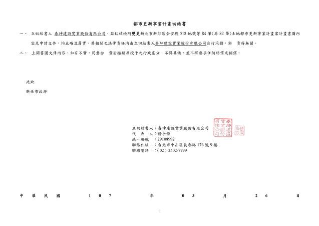 1070615_第一次變更設計(大會版報告書)_頁面_011