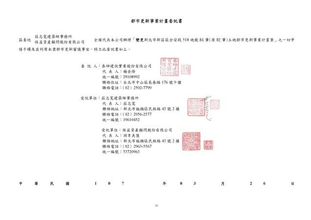 1070615_第一次變更設計(大會版報告書)_頁面_012