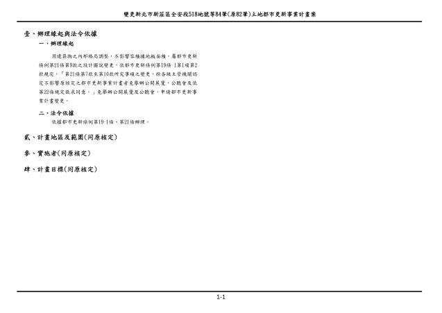 1070615_第一次變更設計(大會版報告書)_頁面_018
