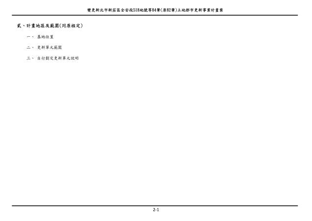 1070615_第一次變更設計(大會版報告書)_頁面_019