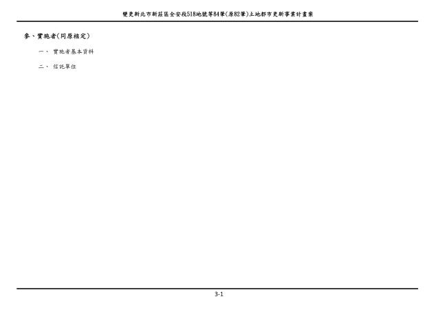 1070615_第一次變更設計(大會版報告書)_頁面_020