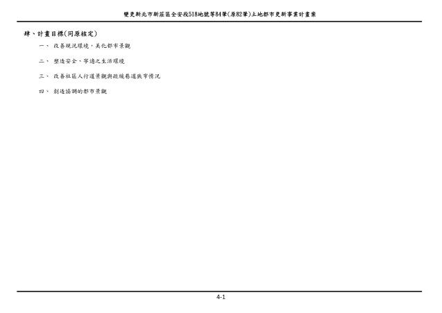 1070615_第一次變更設計(大會版報告書)_頁面_021