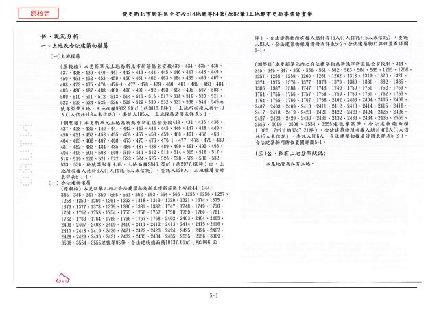 1070615_第一次變更設計(大會版報告書)_頁面_023