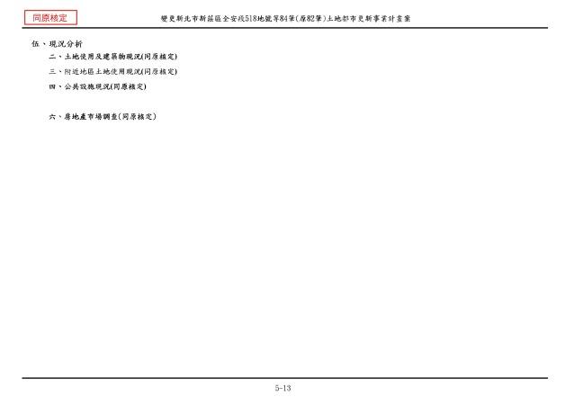 1070615_第一次變更設計(大會版報告書)_頁面_036