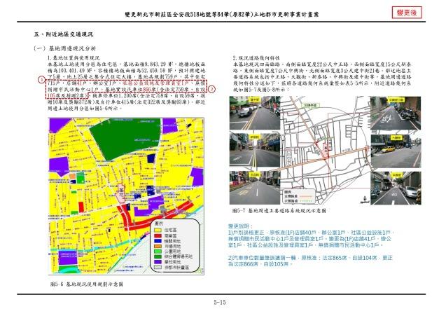 1070615_第一次變更設計(大會版報告書)_頁面_038