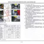 1070615_第一次變更設計(大會版報告書)_頁面_039