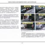1070615_第一次變更設計(大會版報告書)_頁面_041