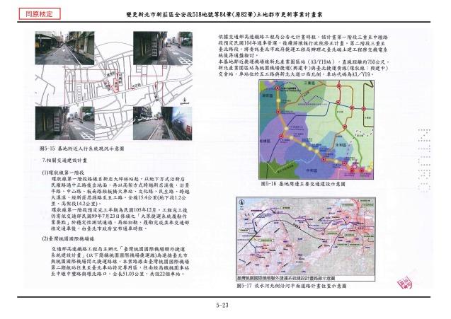 1070615_第一次變更設計(大會版報告書)_頁面_046