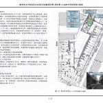 1070615_第一次變更設計(大會版報告書)_頁面_050