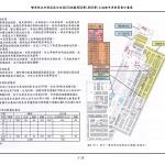 1070615_第一次變更設計(大會版報告書)_頁面_051
