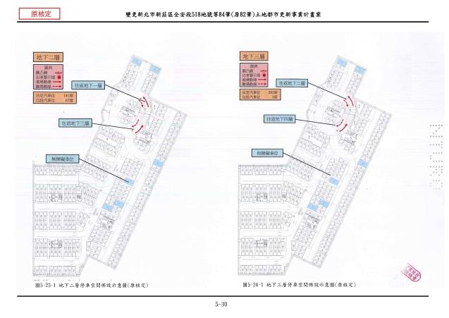 1070615_第一次變更設計(大會版報告書)_頁面_053