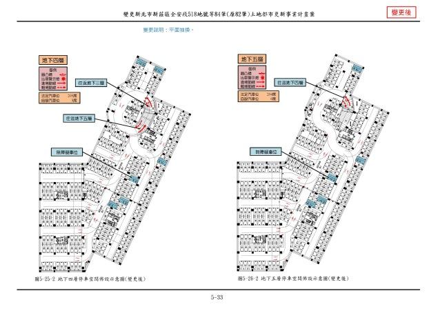 1070615_第一次變更設計(大會版報告書)_頁面_056