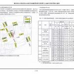 1070615_第一次變更設計(大會版報告書)_頁面_057