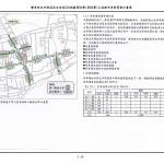 1070615_第一次變更設計(大會版報告書)_頁面_059