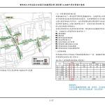 1070615_第一次變更設計(大會版報告書)_頁面_060