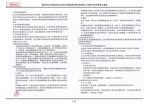 1070615_第一次變更設計(大會版報告書)_頁面_061
