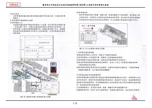 1070615_第一次變更設計(大會版報告書)_頁面_062