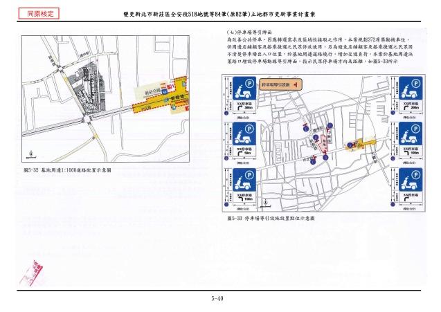 1070615_第一次變更設計(大會版報告書)_頁面_063
