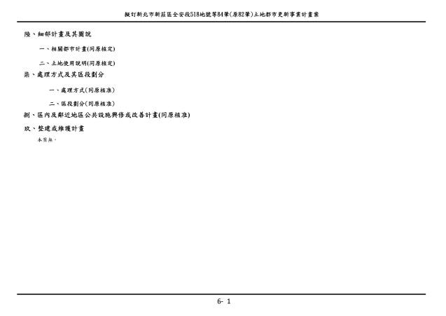 1070615_第一次變更設計(大會版報告書)_頁面_065