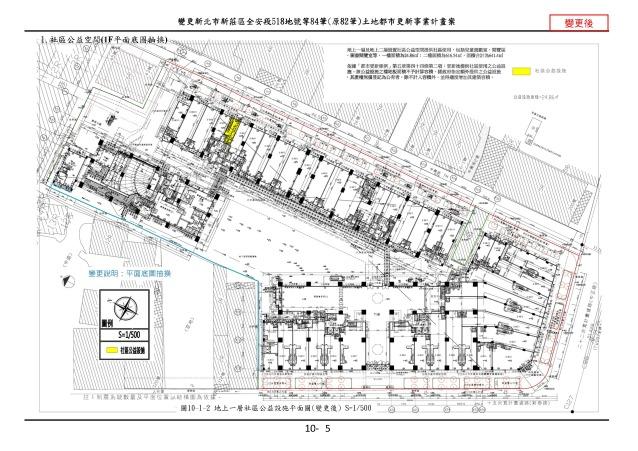 1070615_第一次變更設計(大會版報告書)_頁面_070