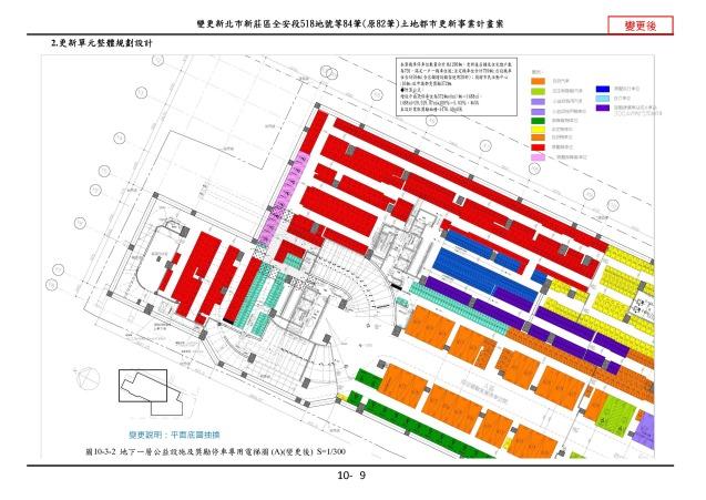 1070615_第一次變更設計(大會版報告書)_頁面_074