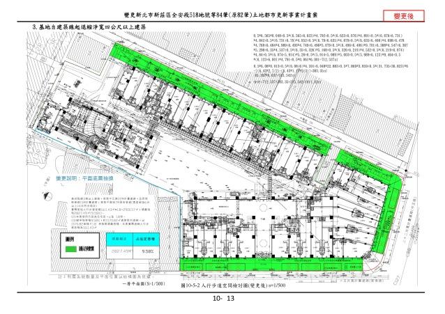 1070615_第一次變更設計(大會版報告書)_頁面_078