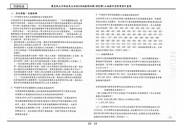 1070615_第一次變更設計(大會版報告書)_頁面_079