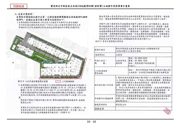1070615_第一次變更設計(大會版報告書)_頁面_083