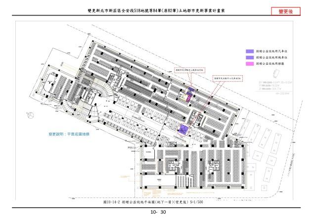 1070615_第一次變更設計(大會版報告書)_頁面_096