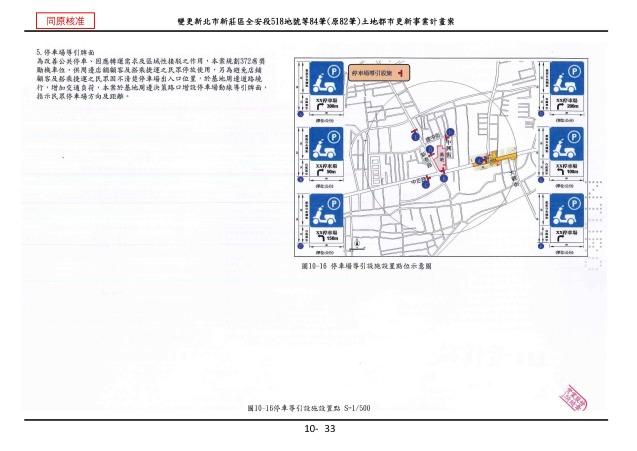 1070615_第一次變更設計(大會版報告書)_頁面_099