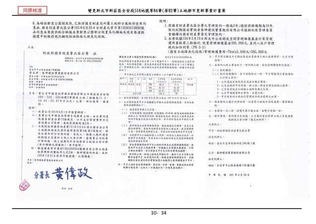 1070615_第一次變更設計(大會版報告書)_頁面_100