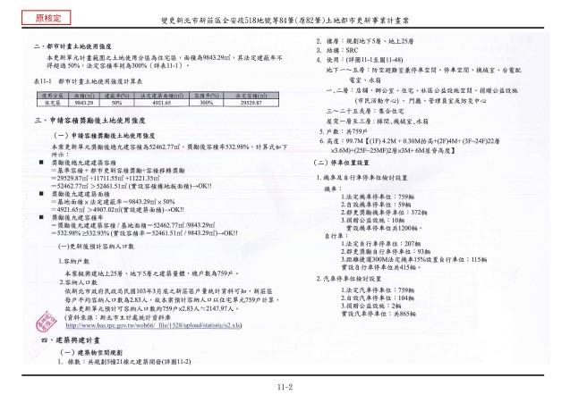 1070615_第一次變更設計(大會版報告書)_頁面_107