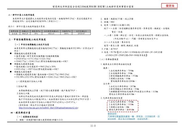 1070615_第一次變更設計(大會版報告書)_頁面_108
