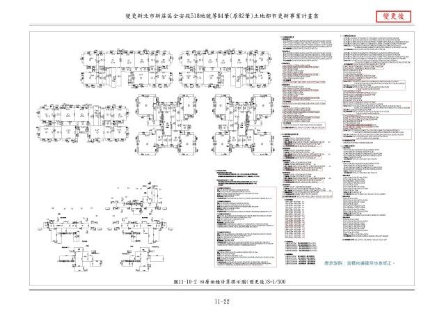 1070615_第一次變更設計(大會版報告書)_頁面_128
