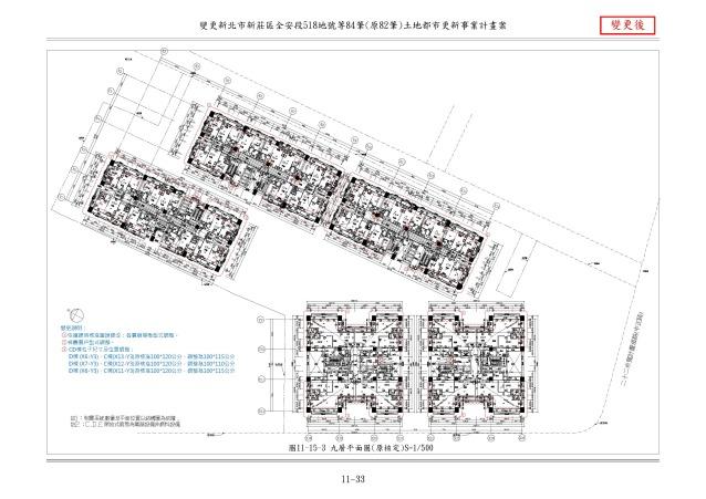 1070615_第一次變更設計(大會版報告書)_頁面_140