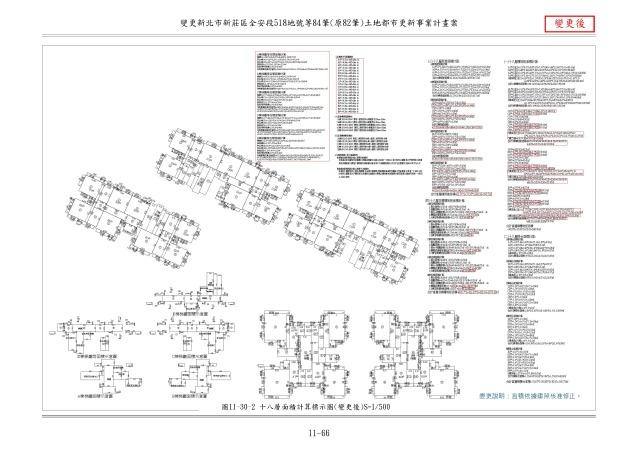 1070615_第一次變更設計(大會版報告書)_頁面_176