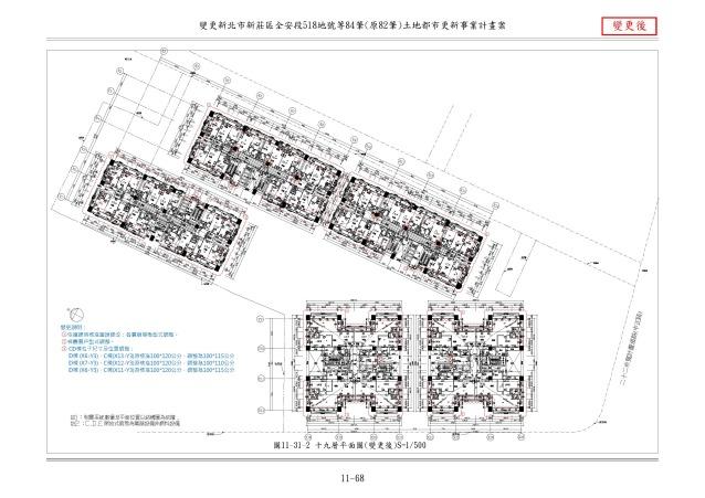 1070615_第一次變更設計(大會版報告書)_頁面_178